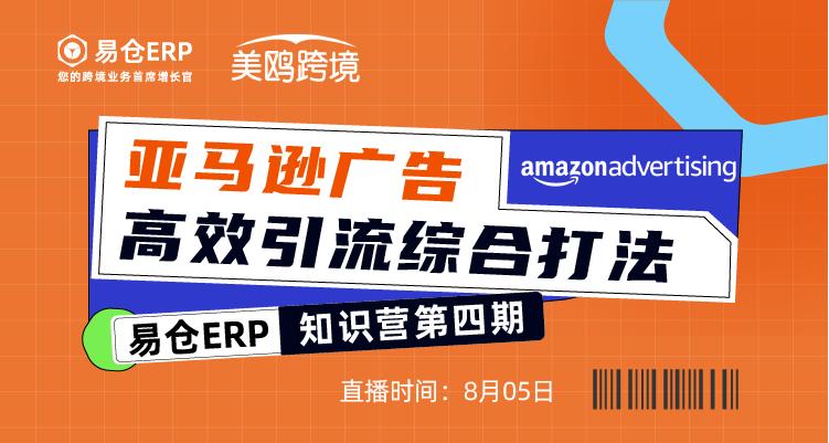 易仓ERP知识营第四期|亚马逊广告高效引流综合打法