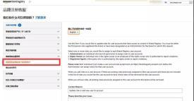 亚马逊品牌注册常见问答