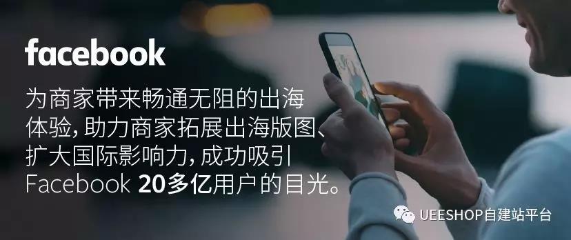 Facebook官方商务插件全新上线,Ueeshop国内首家对接!