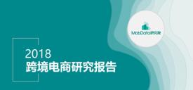 MobData:2018跨境电商研究报告