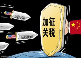 5月10日对华加征关税25%跑不了拉!