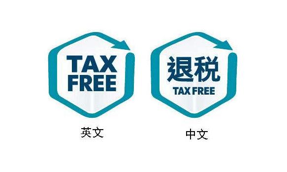 买家用人民币付款,能退税吗?