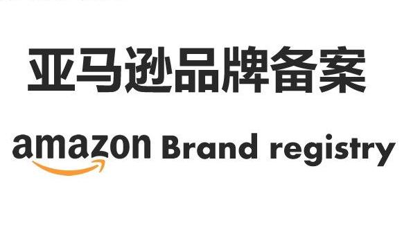 亚马逊品牌备案的巨大优势