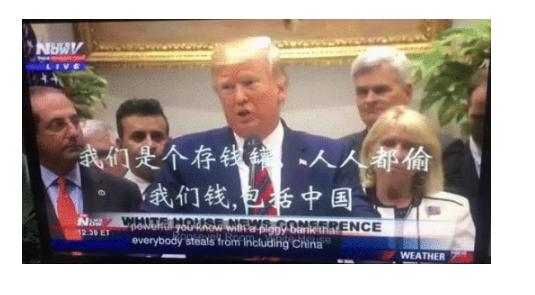"""什么鬼逻辑!特朗普说:""""中国偷美国的钱""""?"""