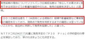 落井下石!日本三大运营商或将同时推迟华为P30系列手机在日发售