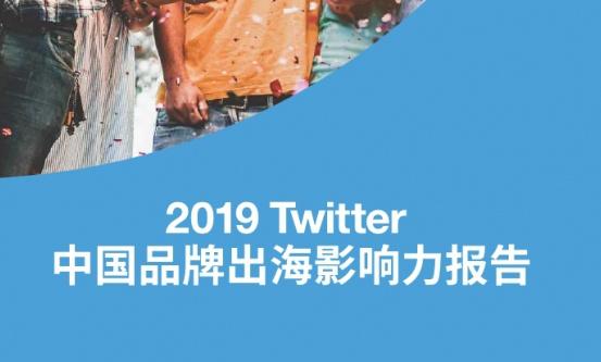 Twitter:2019 中国品牌出海影响力报告