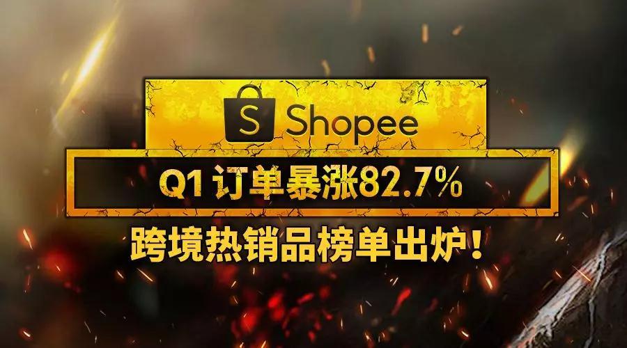Shopee Q1订单暴涨82.7%!跨境热销品榜单出炉!