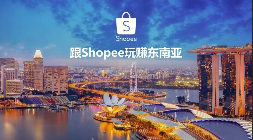 Shopee站内流量如何增长?shopee十大站内引流方式曝光