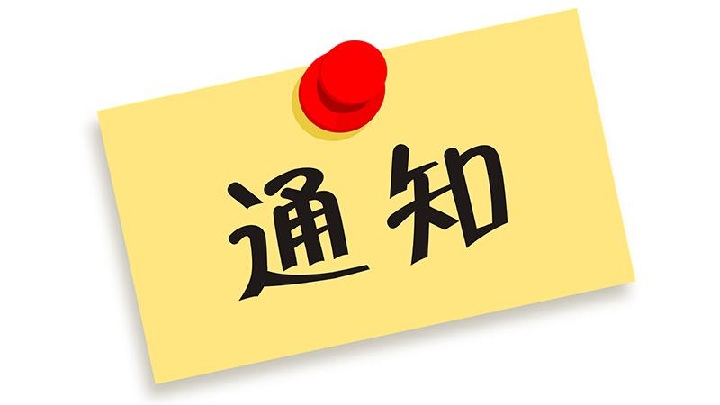 注意:上海港发布关于全面实行预进港计划网上申报的通知