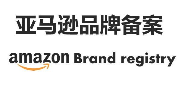 亚马逊的品牌备案,一个品牌如何授权多个店铺同时使用?