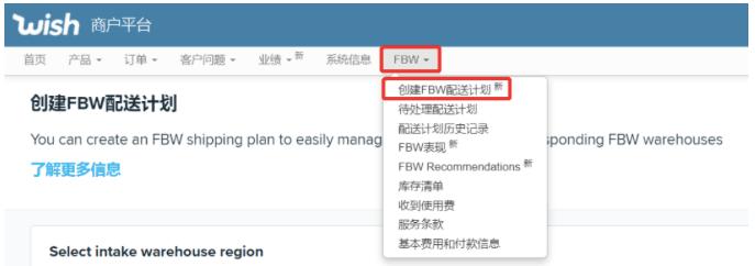 新页面!FBW配送计划设置操作指南!