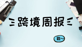 """一周跨境报!""""韩国亚马逊""""来华招商,eBay卖家遭遇额度清零"""
