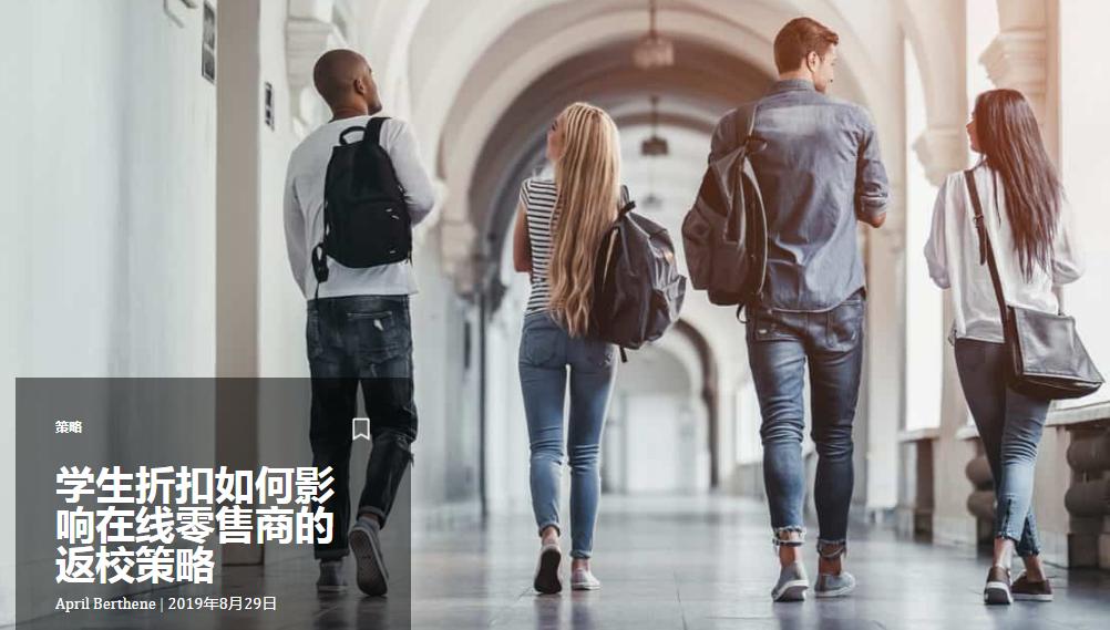学生折扣如何影响在线零售商的返校策略
