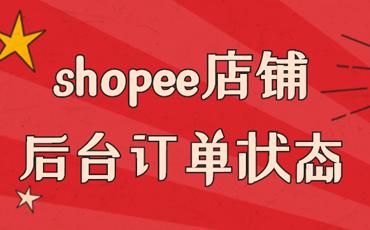 shopee店铺后台六种订单状态分别代表什么意思?