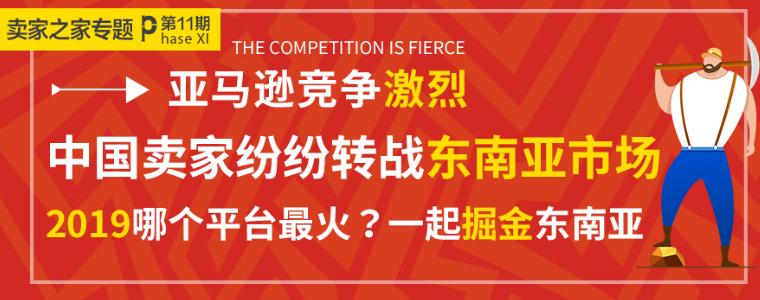 亚马逊竞争激烈,卖家转战东南亚市场,哪些平台最有潜力?