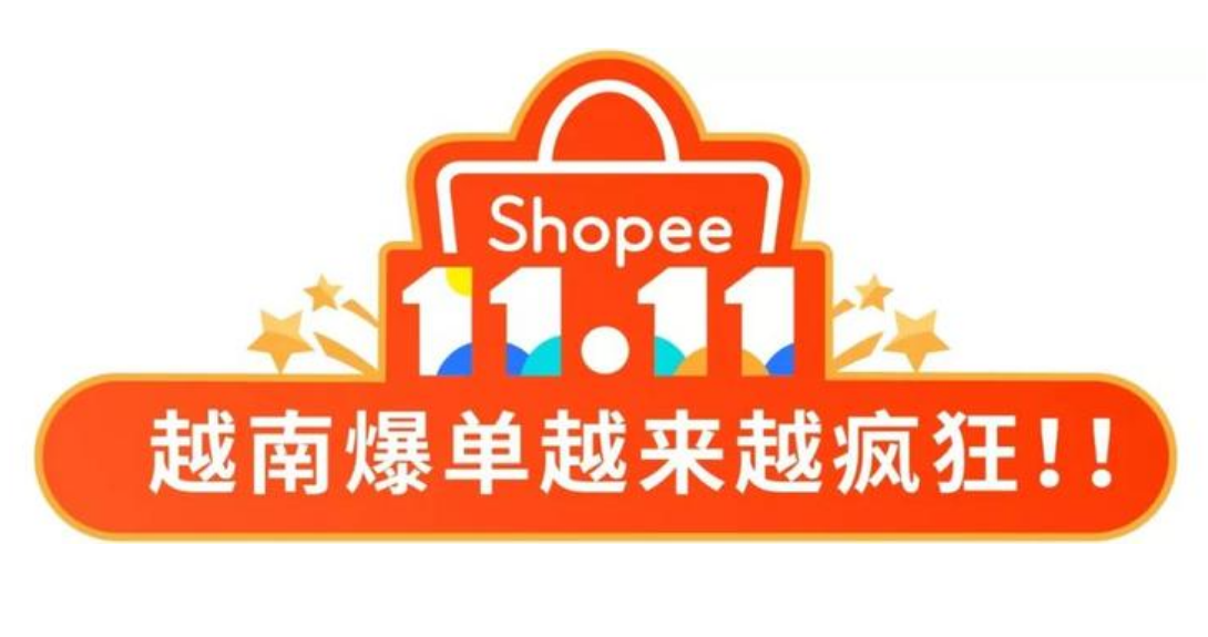 shopee越南市场好做吗?带你分析神秘的越南市场