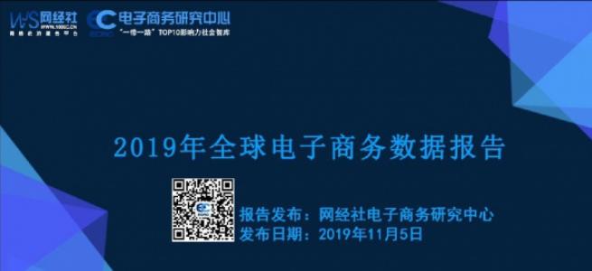 网经社:2019年全球电子商务数据报告