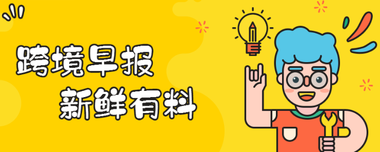 跨境早报 Amazon Business公布2020年中国卖家招募计划!Wish为卖家提供物流补贴?