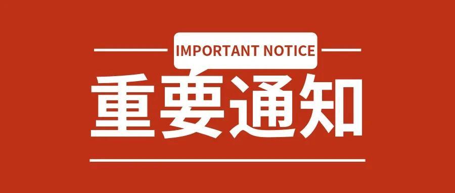 重要通知:eBay针对取消交易的政策保护进行补充说明