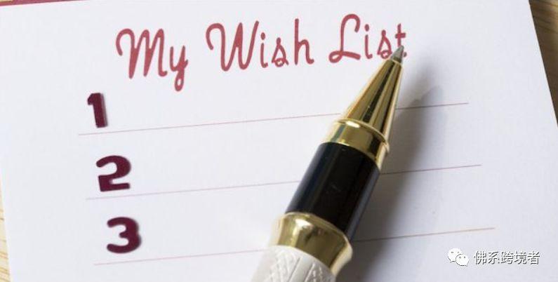 亚马逊卖家如何才能有效地利用愿望清单?