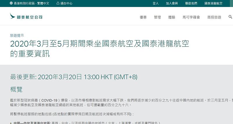 香港快运航空公布停止运营全部航班
