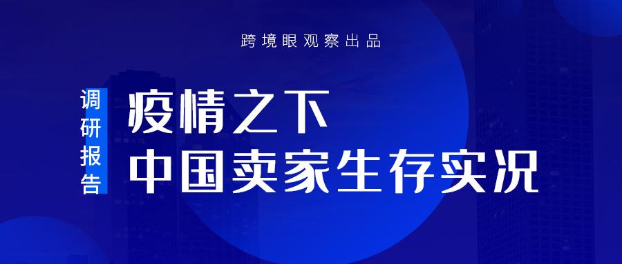 行业报告首发!独家数据深度解析疫情之下中国卖家的危与机