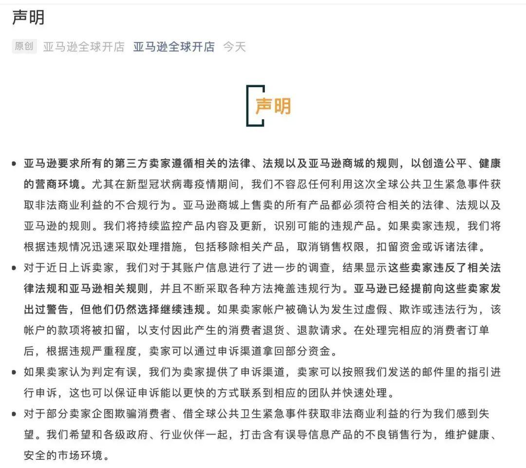 整顿秩序的亚马逊,被封杀的中国口罩卖家