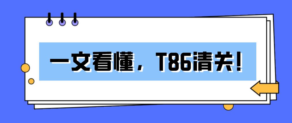 申请T86清关,需要注意什么?