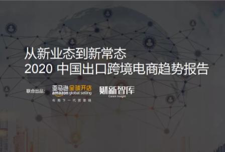 五大趋势带你读懂《2020中国出口跨境电商趋势报告》