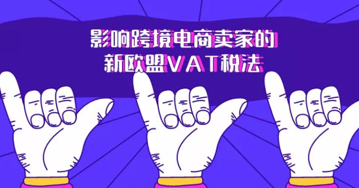 解读影响跨境电商卖家的新欧盟VAT税法
