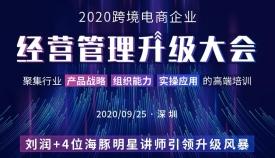 刘润+跨境电商亿级卖家+组织人才专家,会碰撞出哪些火花?