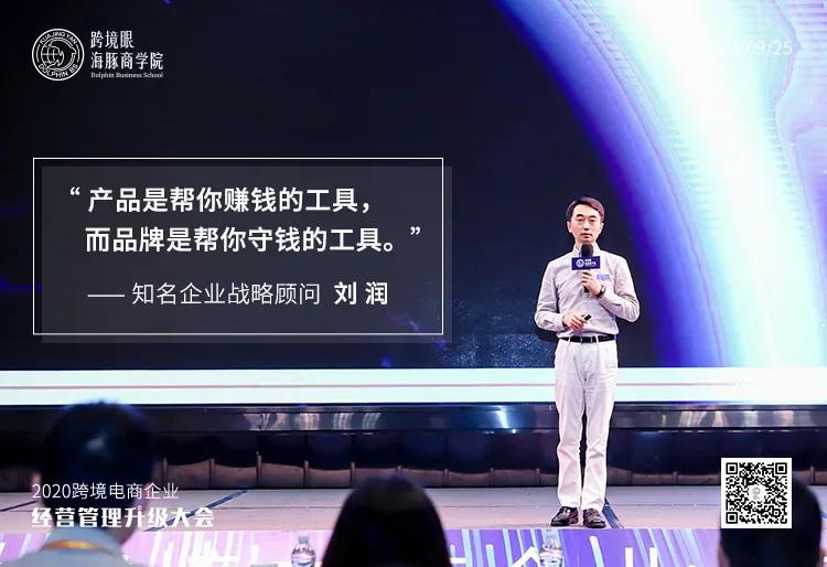 刘润2.5万字演讲精华版,点击马上领取《跨境管理大会演讲PPT》