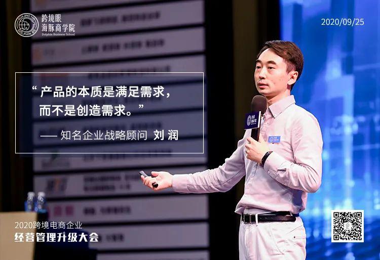 刘润2.5万字演讲精华版,点击马上领取......