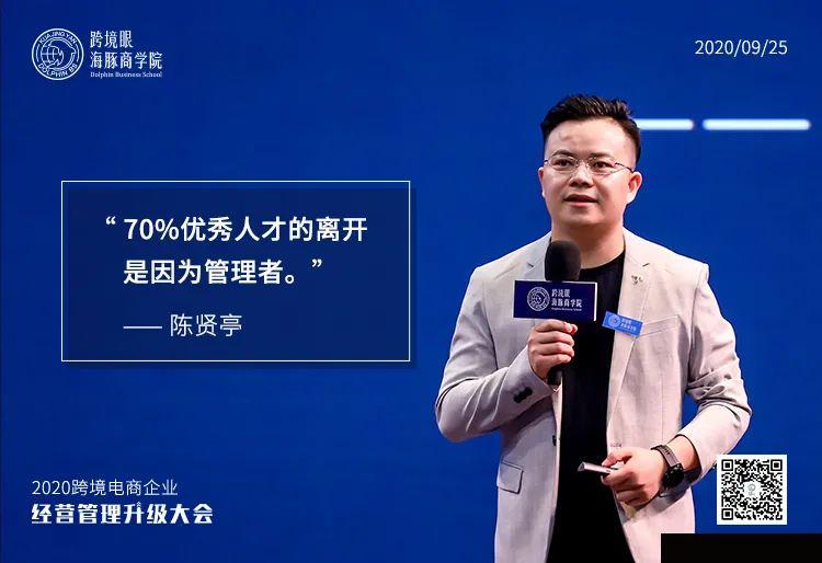 跨境KOL陈贤亭万字解读:管理的十大思维模型和五大实战工具(附PPT)