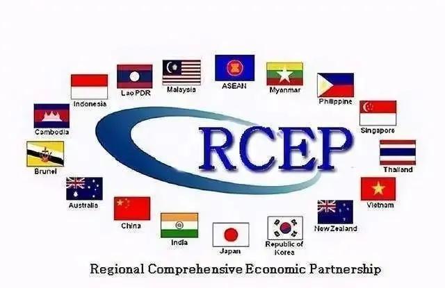 RCEP是什么?RCEP自贸区会给跨境电商带来什么改变?