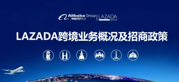最新lazada平台市场情况+开店入驻条件+入驻教程