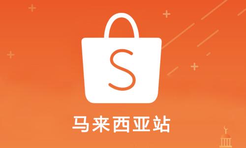 必备!Shopee马来西亚站运营技巧