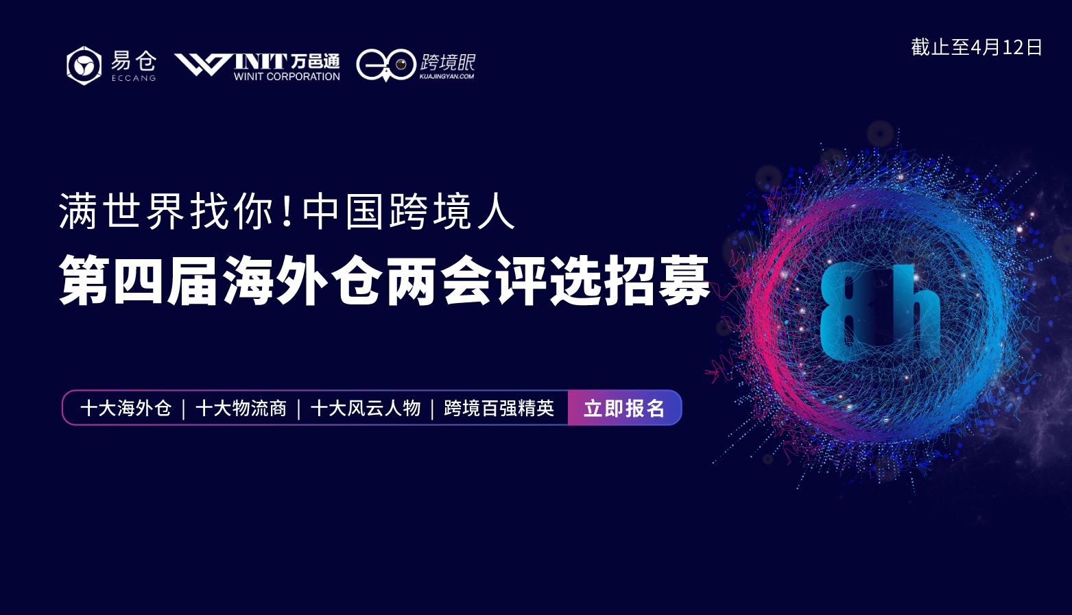 中国跨境人,第四届海外仓两会评选招募开始啦~