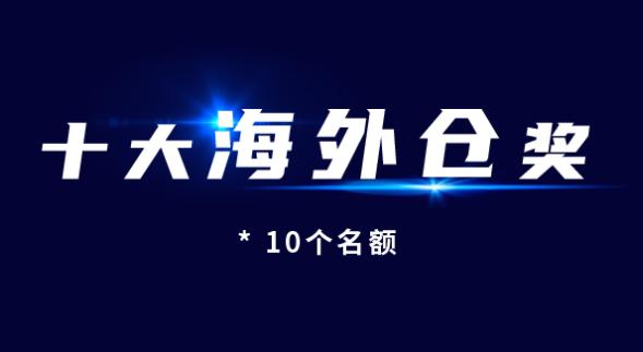 海外仓企业看过来:《中国十大海外仓奖》评选招募