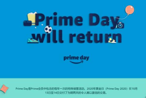 重磅!2021年亚马逊Prime Day或提前至6月!