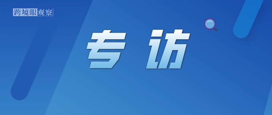 专访刘润:跨境电商火起来之后,如何守住自己的利润?