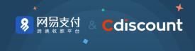 抓住千亿市场,网易支付告诉你Cdiscount平台的掘金秘笈
