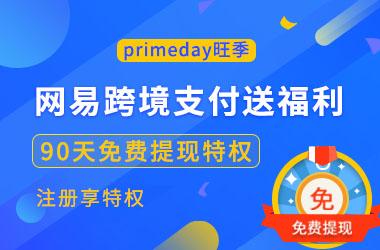 Prime Day来了!网易支付送你一份汇率风险规避指南