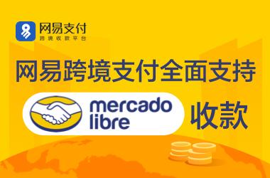 网易支付全面上线Mercado Libre平台,一起玩转拉美电商市场!