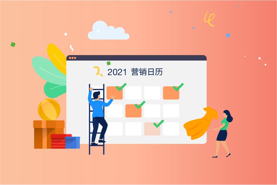 跨境人必备2021下半年节日营销日历,蹭热点攻略请收好!