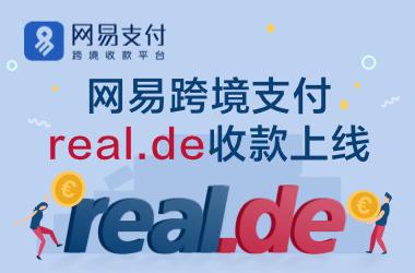 福利大放送!网易支付携手Real.de平台送开店福利啦