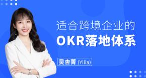 适合跨境企业的OKR落地体系