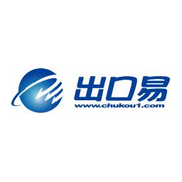 出口易(广州市贝法易信息科技有限公司)