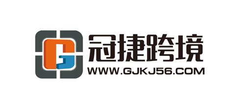 深圳市冠捷跨境物流有限公司