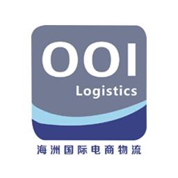 海洲国际电商物流(深圳)有限公司